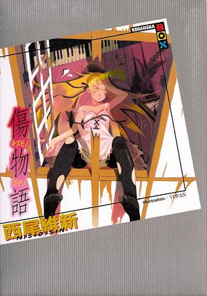 kizumonogatari_cover